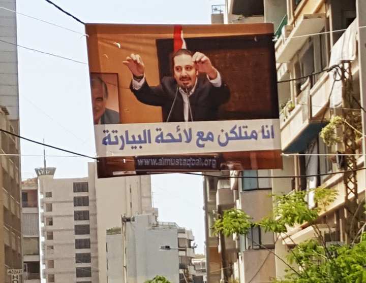 "Saad Hariri in a campaign poster for central Beirut municipality elections. Text: ""I am like you, with the Beiruti list."" May 1, 2016. Beirut, Lebanon. Picture by author."